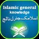 Islamic General Knowledge by Free Wazaif