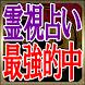 【心97%丸裸】霊視占い by Rensa co. ltd.