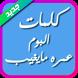 كلمات البوم عمره مايغيب by koshi apps