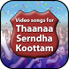 Video songs for Thaanaa Serndha Koottam Tamil by Tollywood Movie Magic