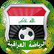أخبار المنتخب والدوري العراقي by abdenbi azizi