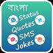 Bangla Status Quotes Jokes SMS by Mukesh Kaushik