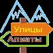 Переименованные улицы Алматы by Almas Akhetov