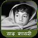 Yaad Shayari in hindi by Statusography