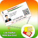 Link Aadhar Card with SIM Card by Free Aadhar Card Link With Mobile Number