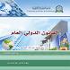 القانون الدولي العام by جامعة العلوم والتكنولوجيا - اليمن