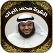 Quran Mp3 by Mohamed El Barak by AlMostaghfirApps