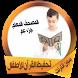 تحفيظ القرآن للأطفال بدون نت by Apps SaM