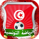 أخبار المنتخب والدوري التونسي by abdenbi azizi