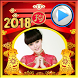 Chinese New Year Video Maker 2018 by Pretz dev