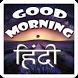 Good Morning Hindi Shayari SMS by Ghazal Shayari World