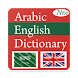 Arabic English Dictionary New by RALnetID