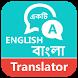 Bengali English Translation by Mukesh Kaushik