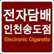전자담배 인천송도점 by 에스아이소프트(sisoft)