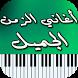 أغاني الزمن الجميل by Creator Apps