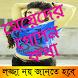 মেয়েদের গোপন সমস্যা ও সমাধান by apps.maja.bd