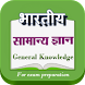 Indian General Knowledge hindi by Carve Apps