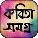 বাংলা কবিতা - kobita bengali by Kaders App Studio