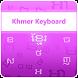 Khmer Keyboard by KB Infotech