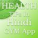 Health Tips in Hindi (GYM APP) by Priti Patel