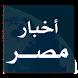 أخبار مصر by Ahmed Akl