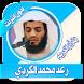 محمد الكردي قرأن كريم بدون نت by Apps SaMO