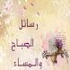 رسائل الصباح والمساء by Talaween