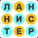 Слова престолов by appsfor4droid