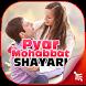 Pyar Mohabbat Shayari by Sofu Entertainment