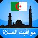 مواقيت الآذان الجزائر بدون نت by TLAPPS