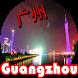 Guangzhou CityGuide (China 广州) by HamoosH