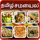 Tamil Recipes (All Tamil Recipe) by Dreamland Developers