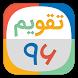 تقویم فارسی 96 by AppLex
