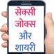 अकेले में पढ़ने वाले जोक्स और शायरी Jokes Shayari by Swadeshi PVT LTD