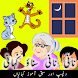 Urdu kids stories offline
