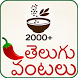 Telugu Vantalu by saitutorials