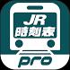 デジタル JR時刻表 Pro by 交通新聞社