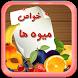 خواص میوه ها by developer app