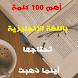 أهم 100 جملة باللغة الإنجليزية by Timozgha Inc