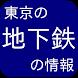 東京の地下鉄の情報 by シロクマソフト