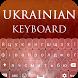 Ukrainian keyboard by Umbrella Apps