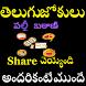 Palli Batani Telugu Jokes by BNGSAPPS