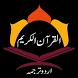 Quran Recitation with Urdu Mp3 by Dezino Apps