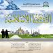 الثقافة الإسلامية by جامعة العلوم والتكنولوجيا - اليمن