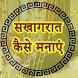 Suhagrat Kaise Manaye by Logic Masala