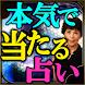 【99%強】的中占い「彩光運推占」 by Rensa co. ltd.