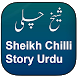 Sheikh Chilli Ki Kahaniyan by AppsVolt