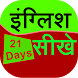 English Sikhe 21 Days by walldoor