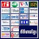 Khmer News by PhumLike