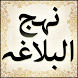 Nahjul Balagha English by Oasis Solutions